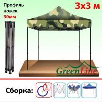 Быстросборный шатер Классик Лайт камуфляж 3х3м Green Line
