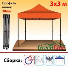 Быстросборный шатер Классик Лайт оранжевый 3х3м Green Line