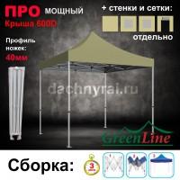 Быстросборный шатер ЛЮКС бежевый ПРО 3х3м Green Line