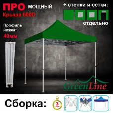 Быстросборный шатер ДЭ ЛЮКС зеленый ПРО 3х3м Green Line