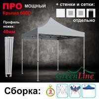 Быстросборный шатер ДЭ ЛЮКС белый ПРО 3х3м Green Line