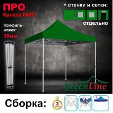 Быстросборный шатер ЛЮКС зеленый ПРО 3х3м Green Line