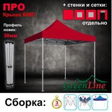 Быстросборный шатер ЛЮКС красный ПРО 3х3м Green Line