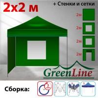 Быстросборный шатер Классик зеленый 2х2м Green Line