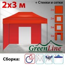Быстросборный шатер Классик красный 2х3м Green Line