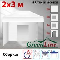 Быстросборный шатер Классик белый 2х3м Green Line
