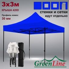 Быстросборный шатер КОМФОРТ синий 3х3м с чехлом Green Line