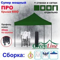 Быстросборный шатер ПРЕМИУМ зеленый ПРО на пружине 3х3м Green Line