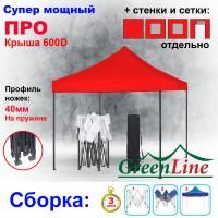 Быстросборный шатер ПРЕМИУМ красный ПРО на пружине 3х3м Green Line