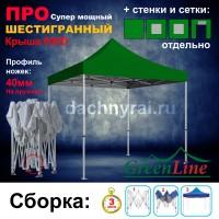 Быстросборный шатер ШЕСТИГРАННЫЙ ПРО зеленый на пружине 3х3м Green Line