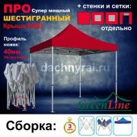 Быстросборный шатер ШЕСТИГРАННЫЙ ПРО красный на пружине 3х3м Green Line