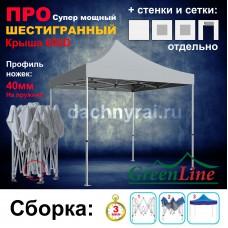 Быстросборный шатер ШЕСТИГРАННЫЙ ПРО белый на пружине 3х3м Green Line
