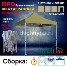 Быстросборный шатер ШЕСТИГРАННЫЙ ПРО бежевый на пружине 3х3м Green Line