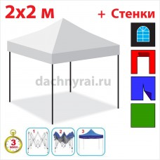 Быстросборный шатер гармошка Профессионал 2х2м белый