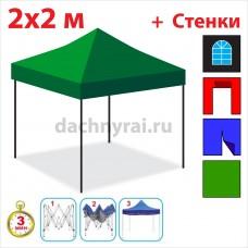 Быстросборный шатер гармошка Профессионал 2х2м зеленый