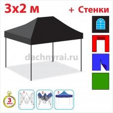 Быстросборный шатер гармошка Профессионал 2х3м черный