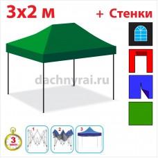 Быстросборный шатер гармошка Профессионал 2х3м зеленый