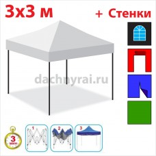 Быстросборный шатер гармошка Профессионал 3х3м белый