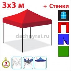Быстросборный шатер гармошка Профессионал 3х3м красный