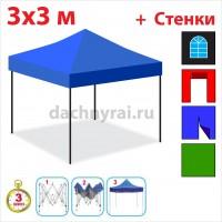 Быстросборный шатер гармошка Профессионал 3х3м синий