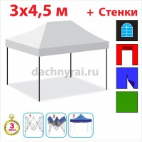 Быстросборный шатер гармошка Профессионал 3х4,5 м белый