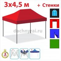 Быстросборный шатер гармошка Профессионал 3х4,5 м красный