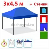 Быстросборный шатер гармошка Профессионал 3х4,5 м синий