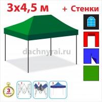 Быстросборный шатер гармошка Профессионал 3х4,5 м зеленый