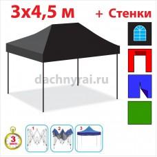Быстросборный шатер гармошка Профессионал 3х4,5 м черный