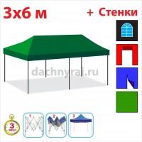 Быстросборный шатер гармошка Профессионал 3х6 м зеленый