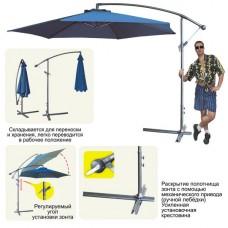 Большой зонт Великан TGH-1099-B/300 синий, диаметр 3 м