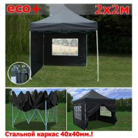 Быстросборный шатер со стенками 2х2м черный ЭКО плюс