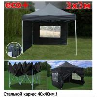 Быстросборный шатер со стенками 3х3м черный ЭКО Плюс