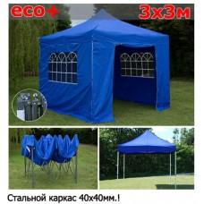 Быстросборный шатер со стенками 3х3м синий ЭКО Плюс