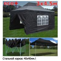 Быстросборный шатер со стенками 3х4,5м черный Эко Плюс