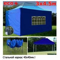 Быстросборный шатер со стенками 3х4,5м синий Эко Плюс
