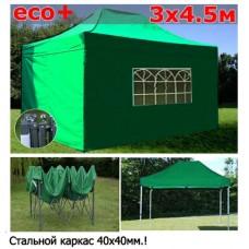 Быстросборный шатер со стенками 3х4,5м зеленый Эко Плюс