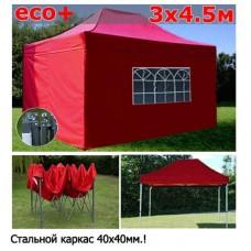 Быстросборный шатер со стенками 3х4,5м красный Эко Плюс