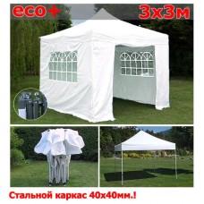 Быстросборный шатер со стенками 3х3м белый ЭКО Плюс