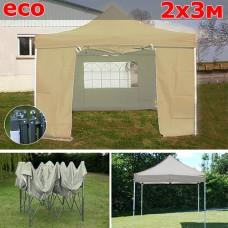 Быстросборный шатер автомат со стенками 2х3м бежевый