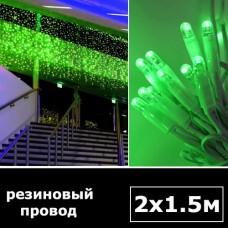 Светодиодный занавес 2х1,5м зеленый