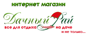 dachnyrai.ru  Товары для дома, дачи и отдыха
